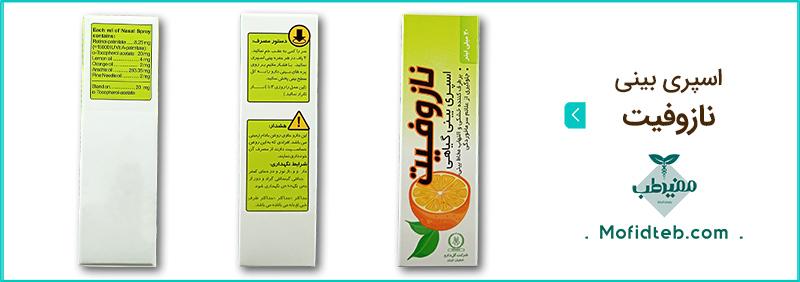 اسپری بینی نازوفیت گل دارو به بهبود سرماخوردگی کمک می کند.