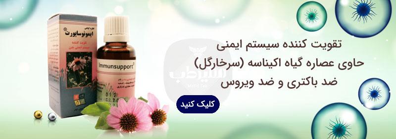 قطره ایمونوساپورت گیاه اسانس | داروخانه مفید طب