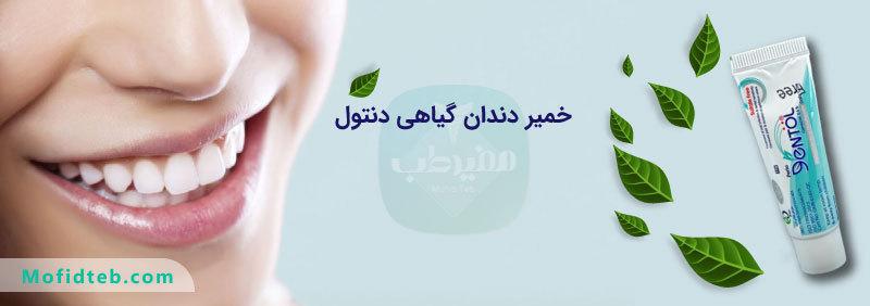 خمیر دندان دنتول دندان ها را تمیز می کند.