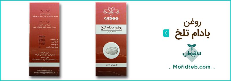 روغن بادام تلخ مه دارو برای تقویت مو مفید است.