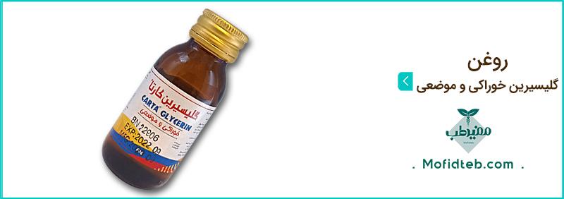 روغن گلیسیرین خوراکی و موضعی کیمیاگر در بهبود یبوست موثر است.