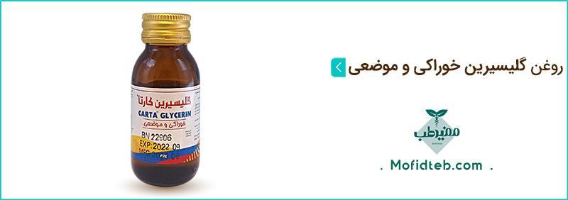 روغن گلیسیرین کیمیاگر توس در بهبود طراوت پوست مفید است.