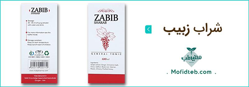 خرید شربت شراب زبیب نیاک شربت امام رضا