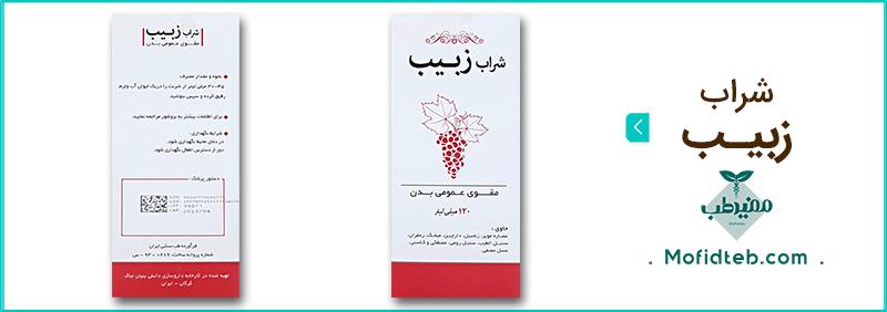 شراب زبیب نیاک فرآورده ای گیاهی است که سیستم ایمنی را تقویت میکند.