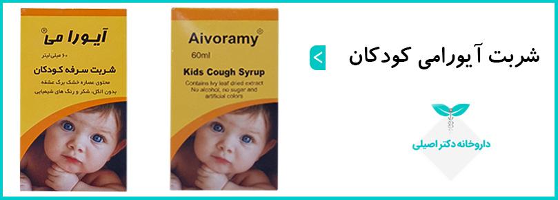 شربت آیورامی کودکان برای بهبود برونشیت مفید است.