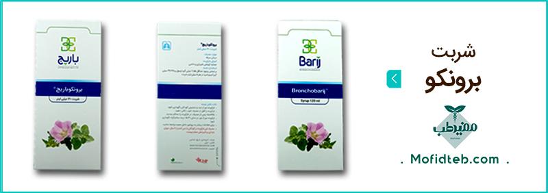 شربت برونکو باریج در درمان سرفه خشک بسیار موثر است.