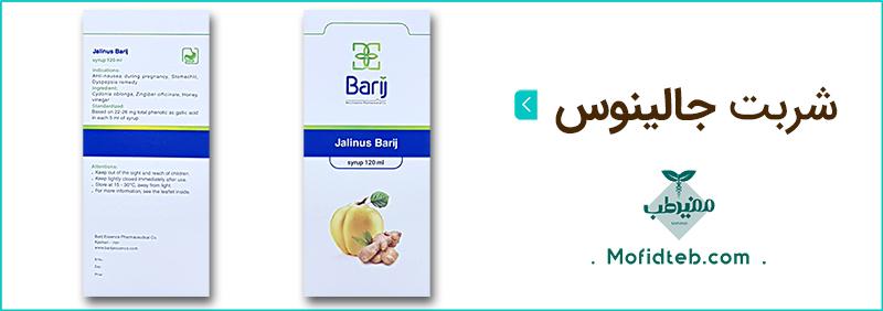 شربت جالینوس باریج در بهبود سوءهاضمه مفید است.