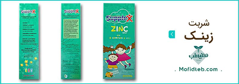 شربت زینک ساپکس برای تقویت سیستم ایمنی مفید است.