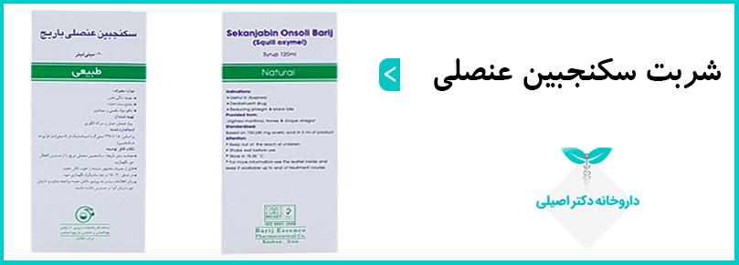 شربت سکنجبین عنصلی باریج در بهبود عفونت های تنفسی مفید است.