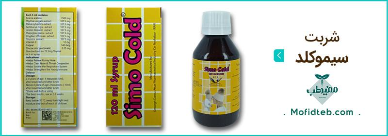 شربت سیمو کلد سیمرغ در بهبود سرماخوردگی کودکان مفید است.