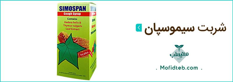 شربت سیموسپان سیمرغ دارای اثر ضد سرفه است.