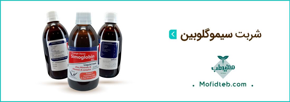 شربت سیموگلوبین؛ مکمل آهن برای کودکان و بزرگسالان
