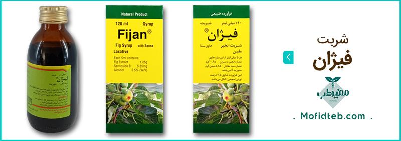 شربت فیژان نیاک دارای اثر عالی در رفع یبوست است.
