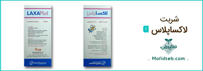 شربت لاکساپلاس باریج اسانس دارای اثر ملین است.