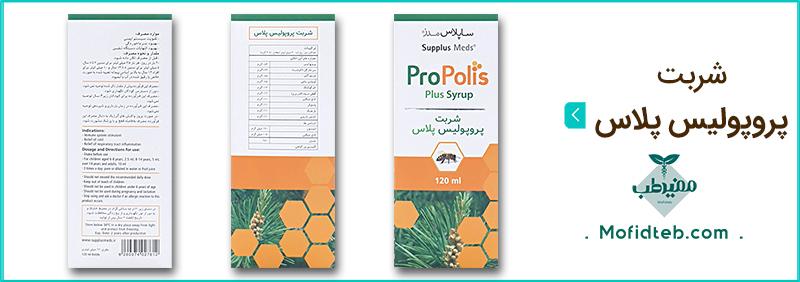 شربت پروپولیس، یک شربت ضد سرماخوردگی گیاهی است