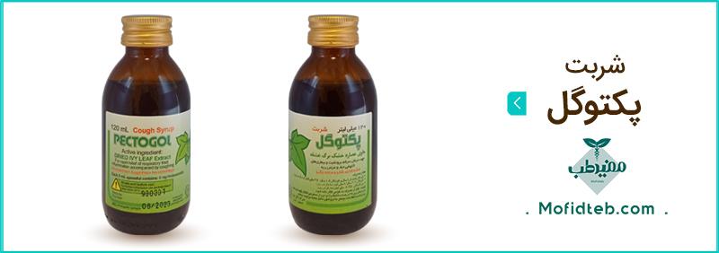 شربت پکتوگل گل دارو در بهبود سرفه موثر است.