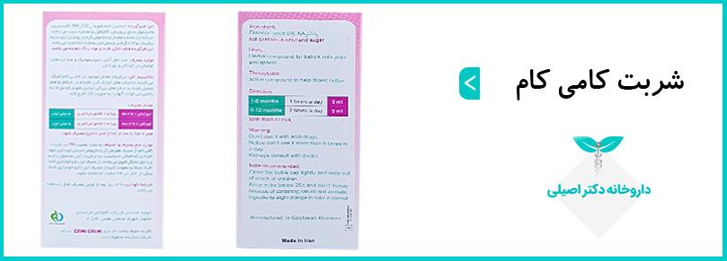 شربت کامی کام در درمان نفخ کودک مفید است.