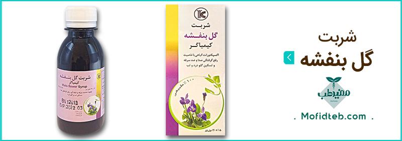 شربت گل بنفشه کیمیاگر توس به رفع گرفتگی صدا کمک می نماید.