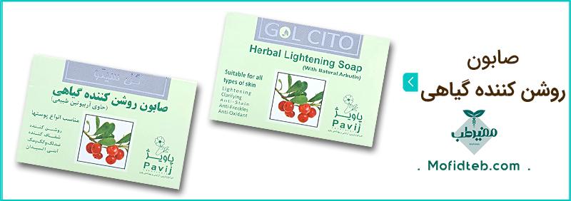 صابون روشن کننده گیاهی گل سیتو در روشن کردن پوست مفید است.