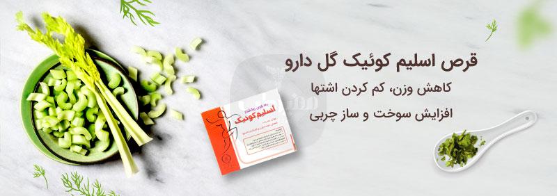 قرص اسلیم کوئیک برای لاغری