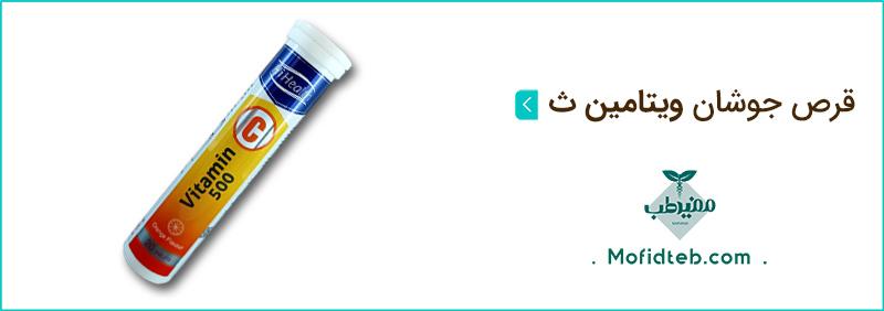 قرص جوشان ویتامین ث های هلث در تقویت پوست و مو اثرگذار است.