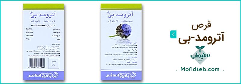 قرص آترومد بی باریج در حفظ سلامت کبد مفید است.