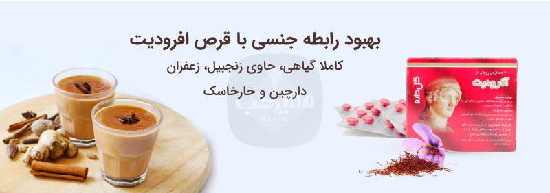 قرص گیاهی آفرودیت یک داروی تقویت کننده میل جنسی برای آقایان و بانوان است.