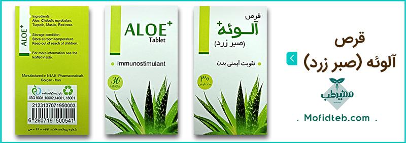 قرص آلوئه ورا نیاک در بهبود یبوست حاد مفید است.