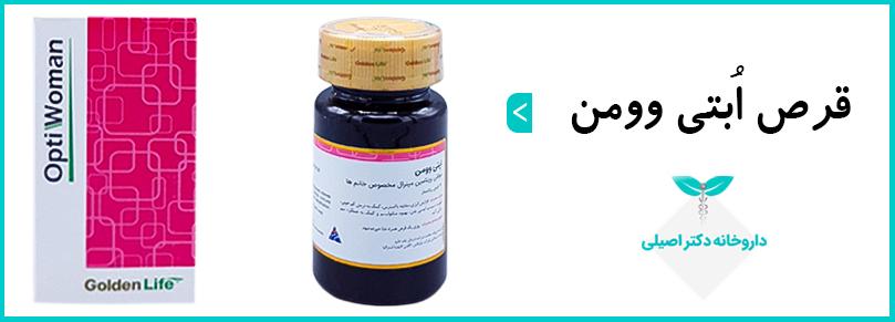 اپتی وومن (Opti Woman) یک قرص مولتی ویتامین مینرال مخصوص خانمها است.