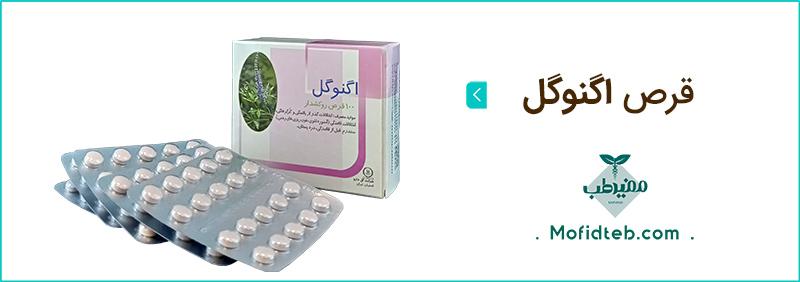 قرص اگنوگل گل دارو در درمان عوارض قاعدگی موثر است.