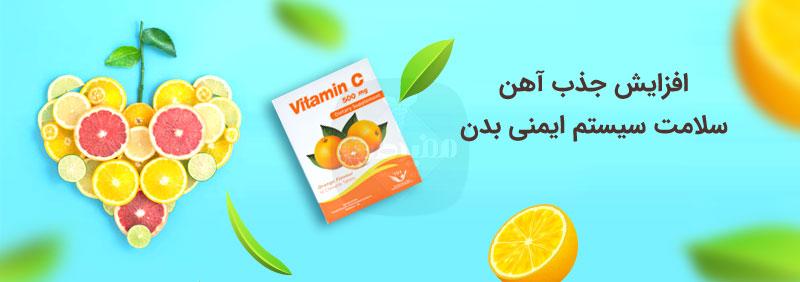 فواید قرص ویتامین ث جویدنی سیمرغ