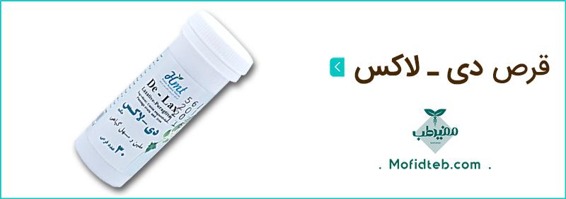قرص دیلاکس برای رفع یبوستهای مزمن و تقویت سیستم گوارشی بسیار مؤثر است.