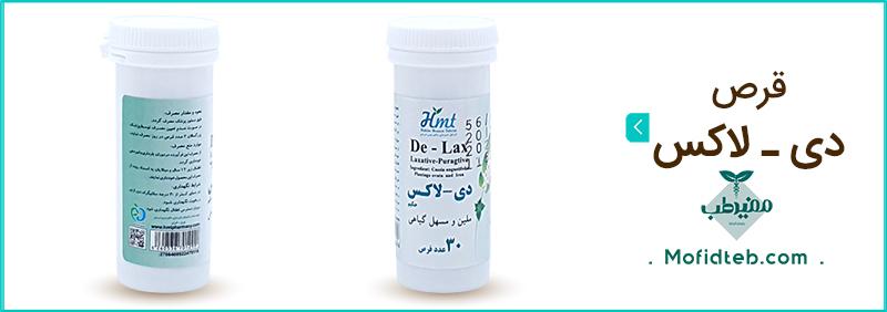 قرص دی لاکس، یک داروی ملین گیاهی است