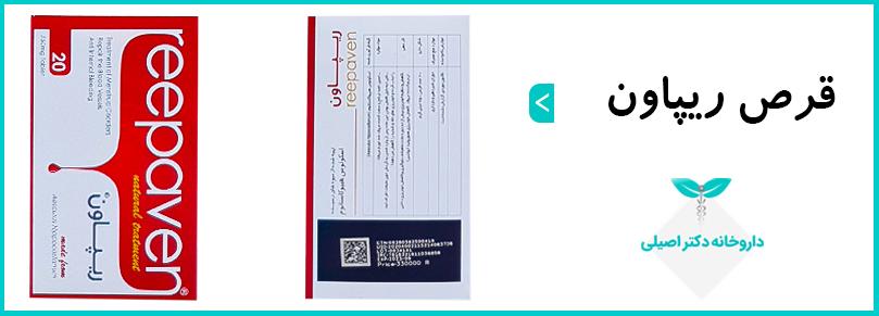 قرص ریپاون قائم دارو، یک داروی گیاهی برای کاهش خونریزی، به خصوص در دوران قاعدگی خانمها است.