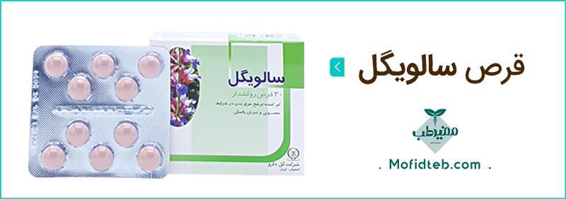 قرص سالویگل گل دارو در کاهش تعریق ناشی از یائسگی مفید است.
