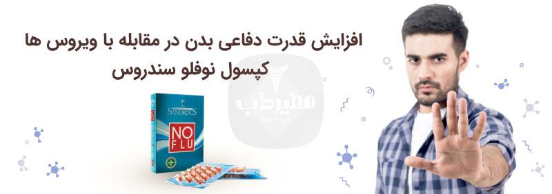 نوفلو یک داروی فوق العاده برای افزایش توان دفاعی بدن و جلوگیری از ابتلا به بیماری هایی چون آنفولانزا و سرماخوردگی است.