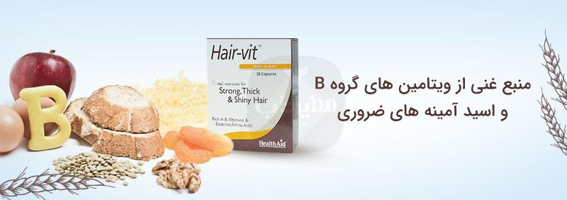 ترکیبات هیرویت همگی به صورت مستقیم و غیر مستقیم نقش مهمی در حفظ سلامت موها ایفا کرده و تاثیر یکدیگر را تقویت می کنند.
