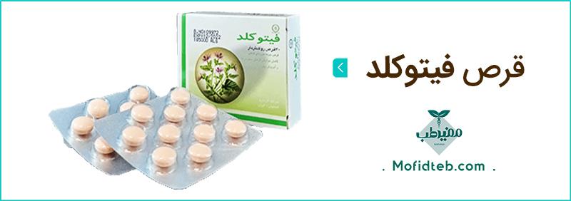 قرص فیتوکلد به بهبود سرماخوردگی کمک می کند.