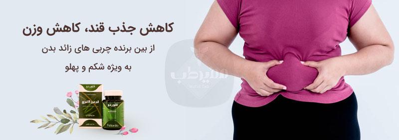 قرص لاغری گیاهی فلوردو یکی از محبوب ترین قرص های لاغری ایرانی است.