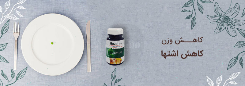 قرص لاغری هزال یک داروی کاملاً طبیعی و گیاهی است که بدون هیچ آسیبی موجب کاهش وزن می شود.