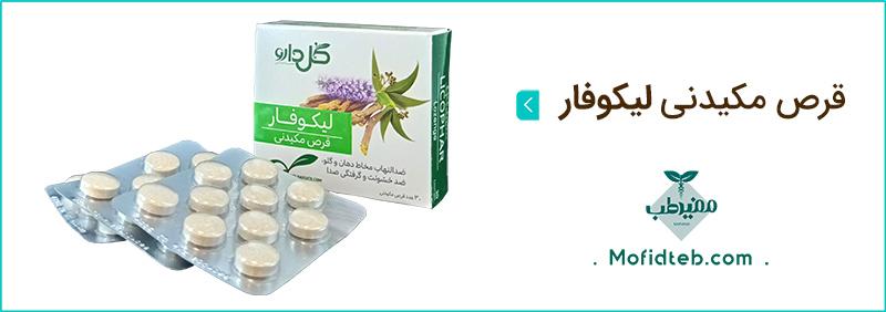 قرص لیکوفار گل دارو در بهبود تنگی نفس عالی است.