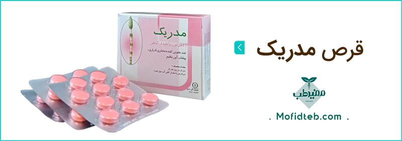 قرص مدریک گل دارو دارای اثر پیشاب آور ملایم است.