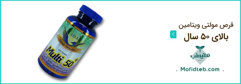 قرص مولتی ویتامین مثبت 50 سال سیمرغ یک مکمل عالی است.