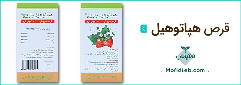 قرص هپاتوهیل باریج به افزایش متابولیسم کبد کمک می کند.