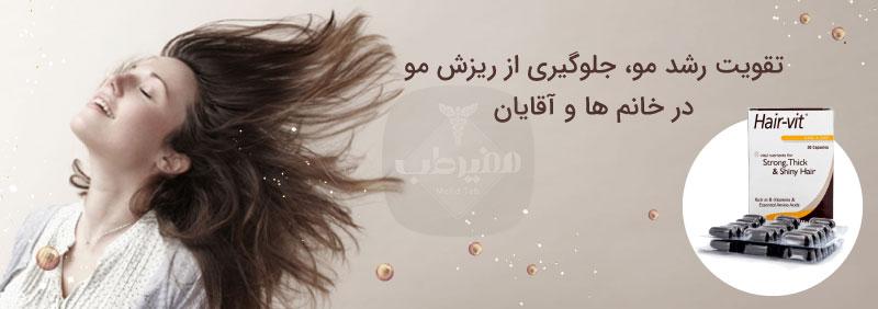 قرص هیرویت یک مکمل غذایی تخصصی برای جلوگیری از ریزش مو و تقویت و افزایش ضخامت تارهای موی آسیب دیده است.