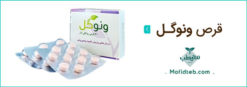 قرص ونوگل گل دارو، یک قرص گیاهی برای درمان بواسیر و واریس است.