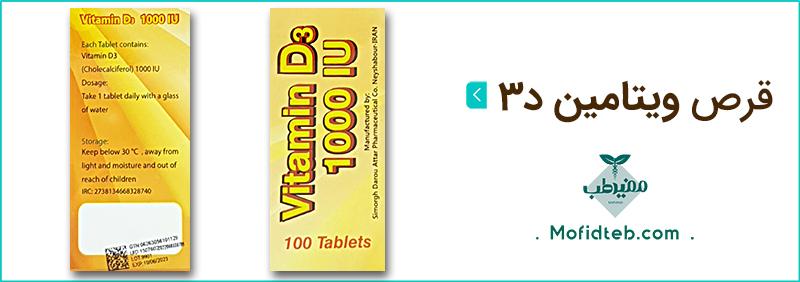قرص ویتامین د3 سیمرغ تراکم استخوان ها را زیاد می کند.