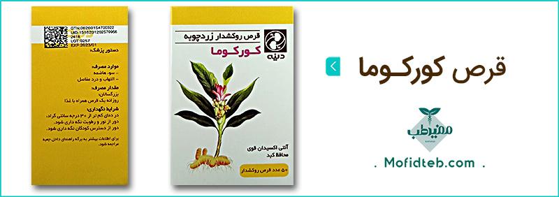 قرص کورکوما دینه در رفع التهاب و درد مفاصل بسیار مفید است.