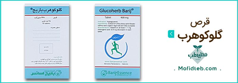 قرص گلوکوهرب باریج در کنترل قند خون موثر است.