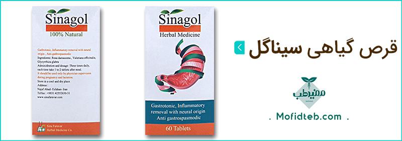 قرص سیناگل برای درمان درد و سوزش معده، سوء هاضمه و اسپاسم معده بسیار مؤثر است.